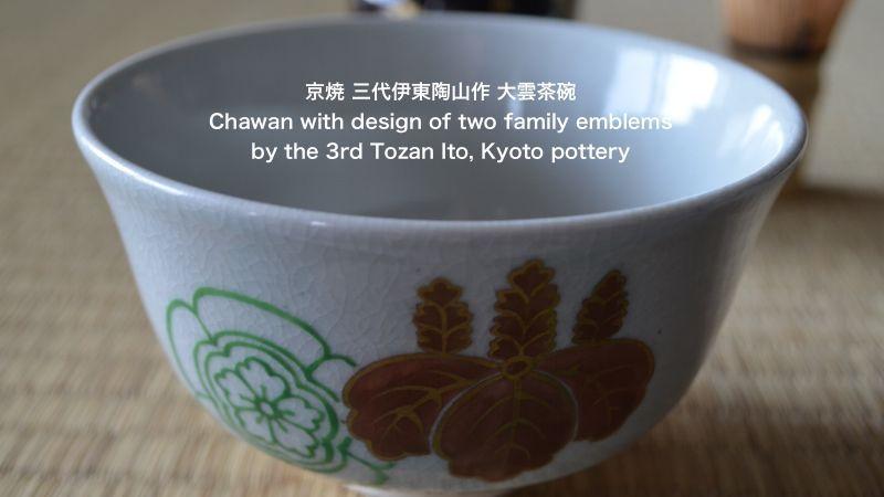 京焼 三代伊東陶山作 大雲茶碗