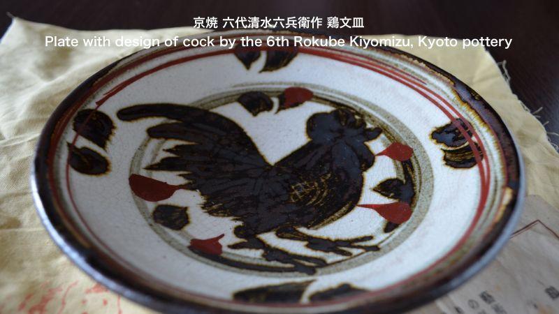 京焼 六代清水六兵衛作 鶏文皿